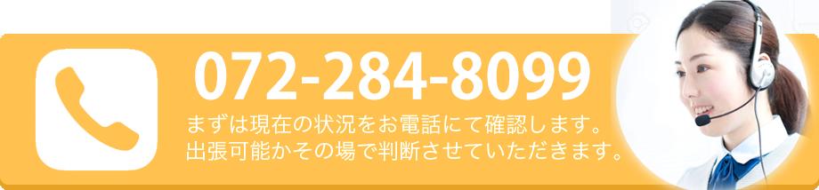 0120-690-360|まずは現在の状況をお電話にて確認します。 出張可能かその場で判断させていただきます。