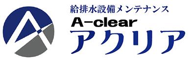大阪・京都・兵庫へすぐに出張OK!アクリア